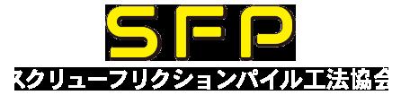スクリューフリクションパイル工法協会